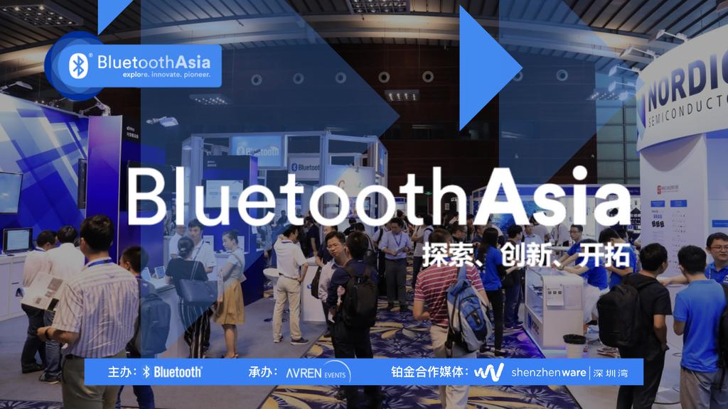 蓝牙产品年出货量预计达 40 亿台,品牌商和方案商要如何抢占蓝牙高地?| Bluetooth Asia 2018 特别报道