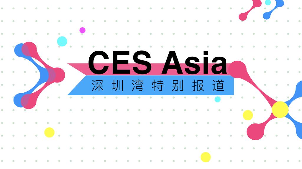 直击 CES Asia 2018,发现潮酷新科技