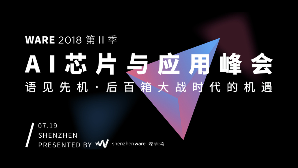 WARE 2018 AI 芯片与应用峰会