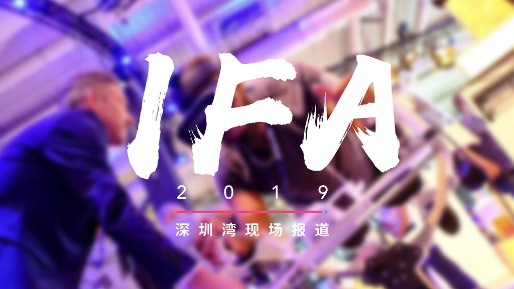 IFA 2019 现场直击报道