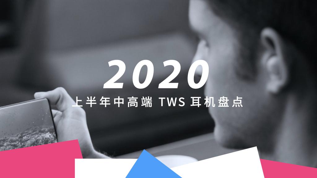 2020 上半年中高端 TWS 耳机盘点