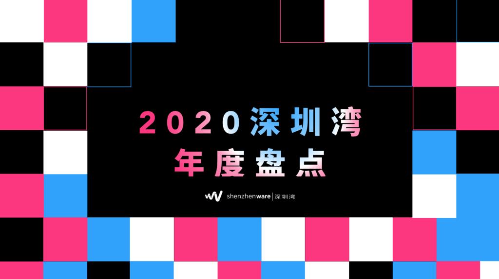 2020 深圳湾年度盘点