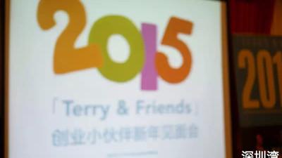 图文回顾:「Terry & Friends」创业小伙伴新年见面会