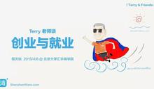 深圳湾夜话:创客创业导师 Terry 谈创业与就业