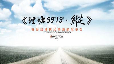 湾+ 新品 | 520 乐行新品发布会! 1 部草原电影 + 3 台车的文艺故事