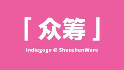 中国军团的海外众筹全攻略 Indiegogo @ ShenzhenWare | 深圳湾夜话