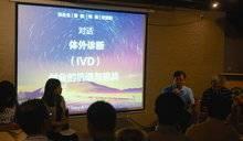 深圳湾夜话 |移动医疗 IVD(体外诊断)创业的机遇与挑战(专业级深度干货)