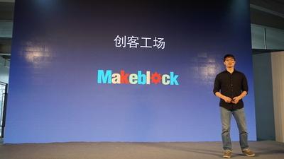 创客工场 Makeblock 发布机器人「双子星」,正式进军消费玩具市场