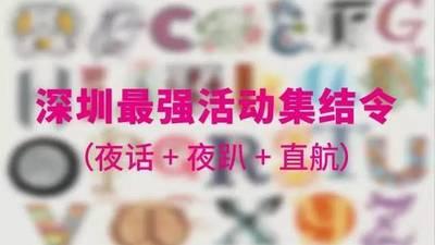 本周不能错过!3 天 6 场智能硬件活动专场,发起深圳最强活动集结令!