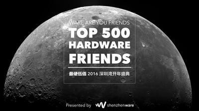 2016 年开年,深圳湾将迎来硬件创新者的最大盛会