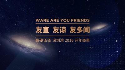 友直,友谅,友多闻——深圳湾开年盛典全程回顾