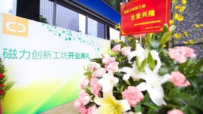 360 公司旗下国内首家硬件孵化器——「 磁力创新工坊」正式开业
