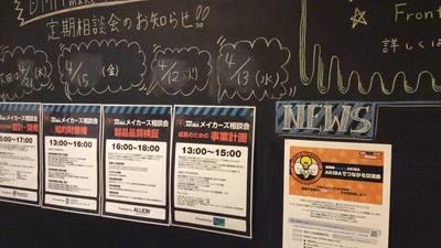 东行记:说说我在日本所观察到的机器人技术以及创客空间