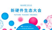 参加「WARE 2016 」是一种怎样的体验?我们衷心邀请您参与 「WARE 2016 」有奖调查