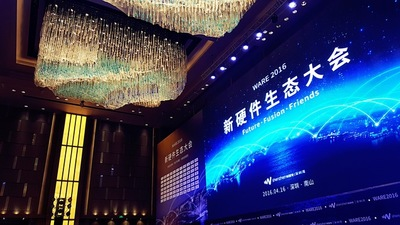 一次新硬件全行业、全生态的空前连接——WARE 2016 新硬件生态大会精彩回顾
