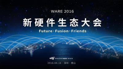 WARE 2016 新硬件生态大会「问卷调查」获奖名单