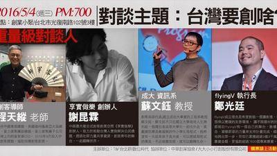 Terry 出席「台湾要创啥」对谈会,连同几位行业人士聊了聊台湾的工业与创客教育