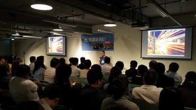程天纵:台湾不需要工业 4.0,巨型工厂将逐步消失——「台湾要创啥」对谈会实录