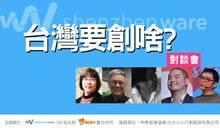 红色供应链、创客、教育、自造、创业:台湾产业大未来