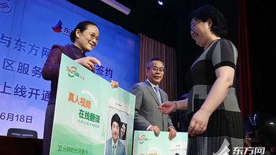 赛博与东方网携手推出全球首款真人视频翻译工具「译游」