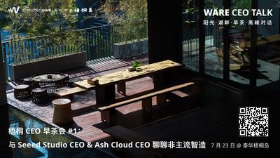 我们第一次组织 CEO 周末早茶会,用美食、美景、阳光与真诚招待你
