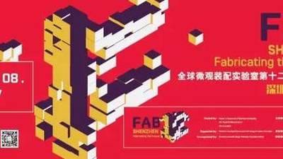 活动预告:全球微观装配实验室 Fab Labs 国际年会中国首秀深圳拉开序幕