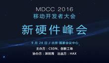我们把「硬件产品开发峰会」带到了北京「MDCC 2016」