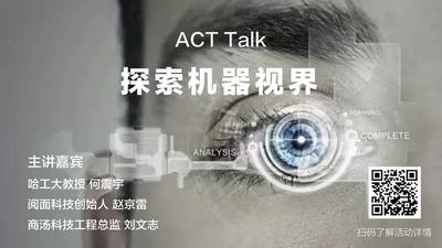 一场关于机器视觉理论的分享活动,让大家仿佛回到了大学校园 | ACT Talk #2 图文回顾