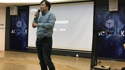 ACT Talk丨阅面科技赵京雷:人工智能的本质是「人性」复制的过程,视觉模块标准化是未来