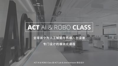 号外!全球机器人与人工智能创业者们,这个量身定制的课程,将助力你们创业!