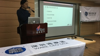 OYMotion CEO 谈基于人工智能的肌电手势识别技术 | 深圳湾夜话 @上海