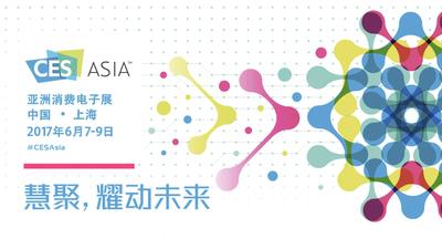 三分钟了解五个 CES Asia 展馆,只要读完这篇文章就行了 | CES Asia 2017