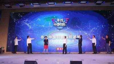 寻找中国创客 AI 峰会:设立深圳基地,助力创业者引领人工智能浪潮