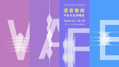 这场齐聚了国内大半语音智能先行者的峰会,公布了嘉宾清单和完整议程 | WARE 2017