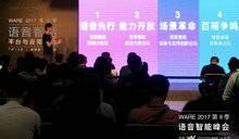 错过了这次影响全行业的语音智能峰会,这篇文章帮你抢救一下 | WARE 2017