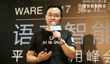 语音开放平台之战打响,思必驰用对话定制 DUI 平台「赋能」万物 AI丨WARE 2017