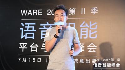 DeepBrain 李传丰:当语义技能商店应用达到百万量级的时候,语音交互时代才会真正成熟 | WARE 2017