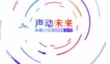 17 行代码让 AVS 说中国话,下周三,和 DuerOS 一起探索开放平台硬件连接力 | 唤醒之旅