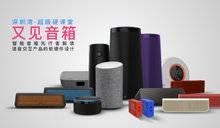 叮咚魏强:解构国产 AI 音箱的软硬件设计、困境与出路 | 超级硬课堂