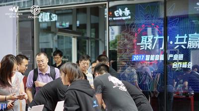 3 小时,近 500 人围观,看 16 位行业大腕深度解读智能音箱产业链 | 峰会图文回顾