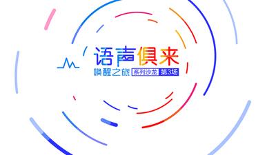 掘金语音 Skill 开发,这一天 DuerOS 工程师手把手教给你 | 唤醒之旅北京站