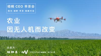 无人机新技术会如何改变未来农场 | 梧桐 CEO 早茶会