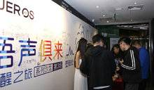 语音技能开发是新一轮内容及服务创业蓝海,小度技能开放平台将如何连接第三方开发者? | 唤醒之旅北京站