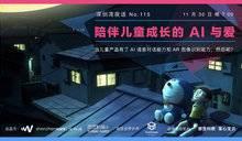 当儿童产品有了强大的 AI 语音对话能力和 AR 图像识别能力,然后呢? | 深圳湾夜话