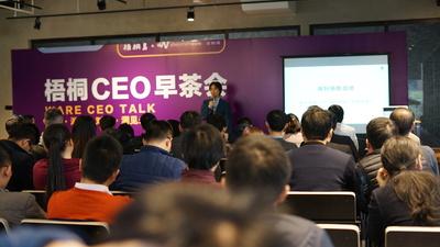 从手机配件一哥到智能音箱先行者,他跟我们分享了 GGMM 的海外拓展之路  | 梧桐 CEO 早茶会