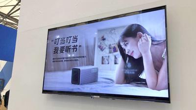 腾讯叮当联手长虹发布智能电视 CHIQ-Q5R | AWE 2018