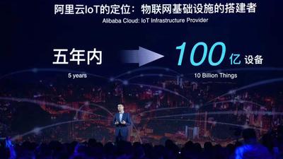 阿里云胡晓明:IoT 将成阿里新主赛道,5 年内连接百亿设备