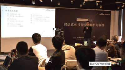 智能设备体验为王,对话式 AI 技能开发市场如雨后春笋般成长 | DuerOS Workshop 活动回顾