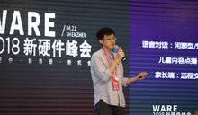 图灵郭家:儿童 AI 玩具自带人格属性,AI+IP 是儿童产品的一个大趋势