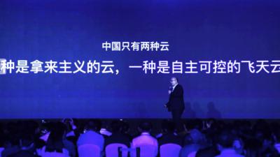 阿里云李津:中国云计算呈现出两种发展路径,自主研发可控的云才能走得更远